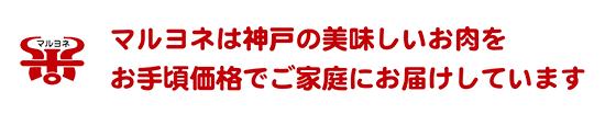 マルヨネは神戸の美味しいお肉をお手頃価格でご家庭にお届けしています