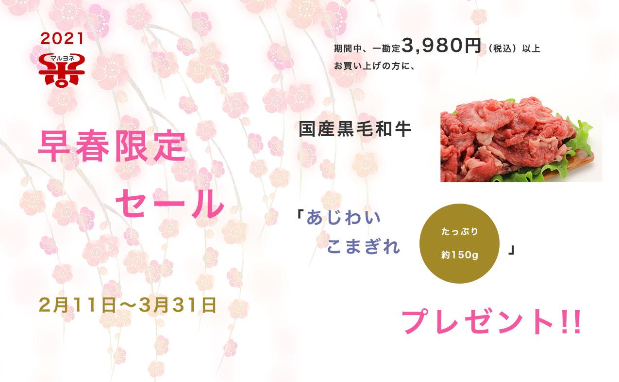 あじわいこまぎれ「たっぷり150g」プレゼント!!