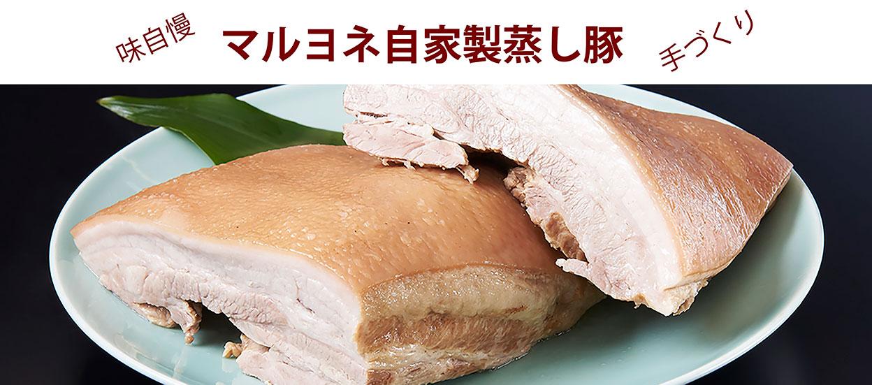 味自慢・手作り「マルヨネ自家製蒸し豚」