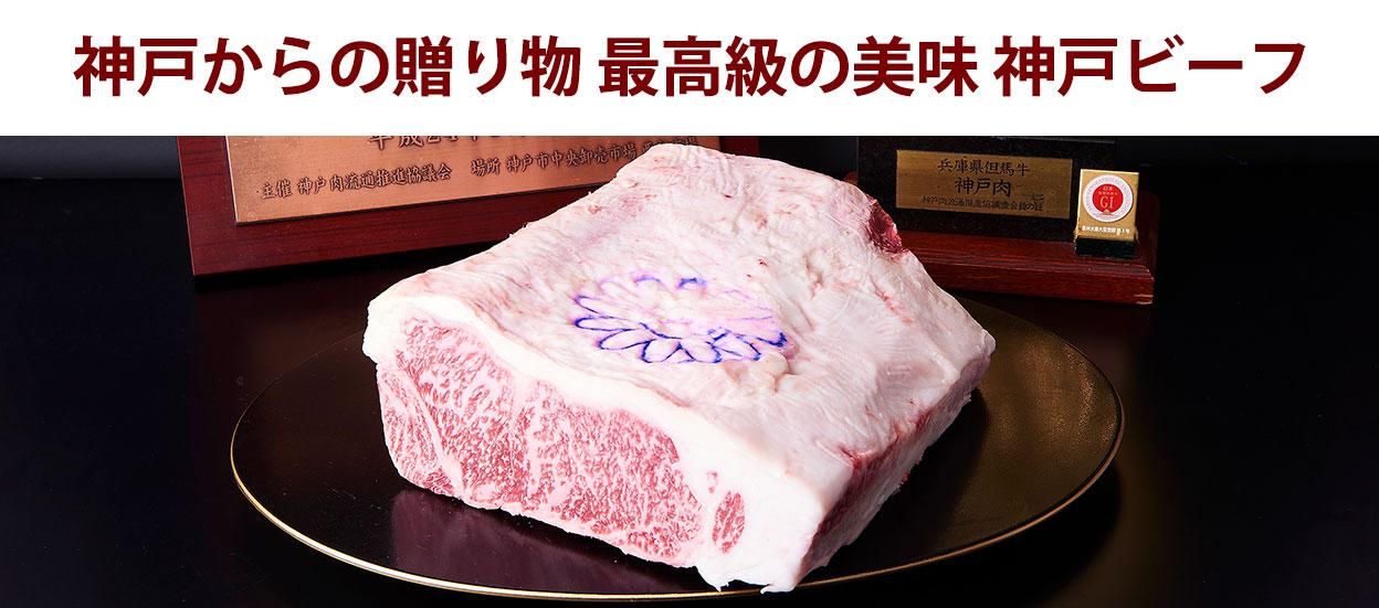 神戸からの贈り物 最高級の美味 神戸ビーフ