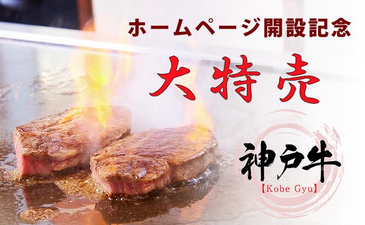 神戸ビーフ特価 「ホームページリニューアル開設記念セール」