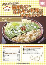 【牛のシマチョウ】を使ったお料理レシピです「博多の名物といえば! モツ鍋」