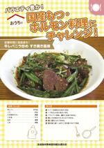 【牛のレバー】を使ったお料理レシピです「定番料理に高級感を! 牛レバニラ炒め すき焼き風味」