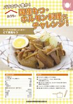 【牛の小腸】を使ったお料理レシピです「ビールや日本酒によく合う どて煮風もつ」