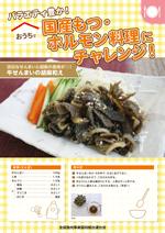【牛のセンマイ】を使ったお料理レシピです「淡白なセンマイとごまの風味が抜群 牛せんまいの胡麻和え」