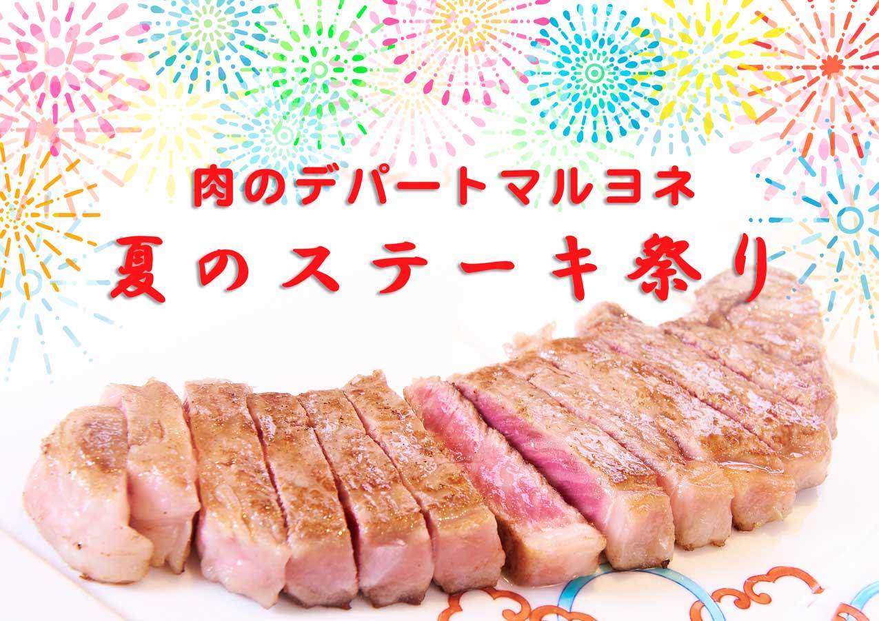 肉のデパートマルヨネでは「夏のステーキ祭り」セール開催中