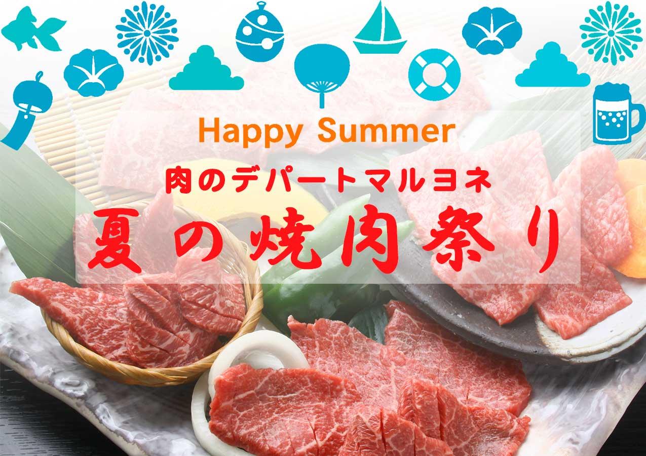 肉のデパートマルヨネでは「夏の焼肉祭り」セール開催中